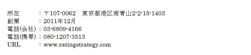 会社概要 日本語HP 20130617